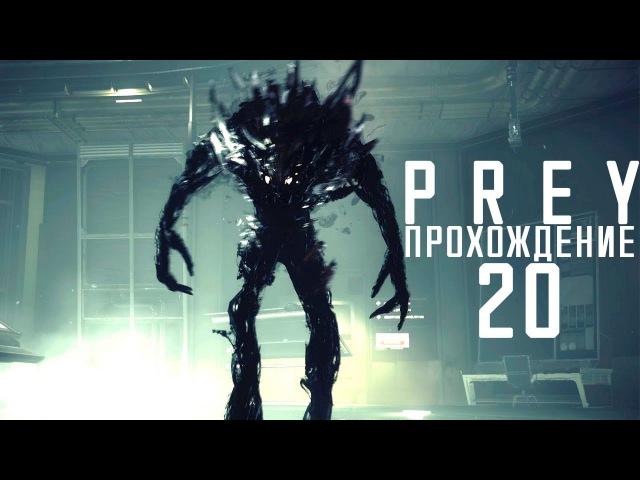 Прохождение PREY 2017: 20 - КОК-ПРИТВОРЩИК!