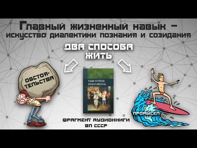 Главный жизненный навык. Фрагмент аудиокниги ВП СССР