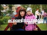 Видеоролик с фестиваля спорта в парке Гагарина