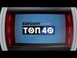 Анонс ЕвроХит Топ 40 (13.10.17)