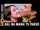 Kal Na Mana Tu Parso Na Mana | Lata Mangeshkar | Samraat 1982 Songs | Hema Malini, Dharmendra