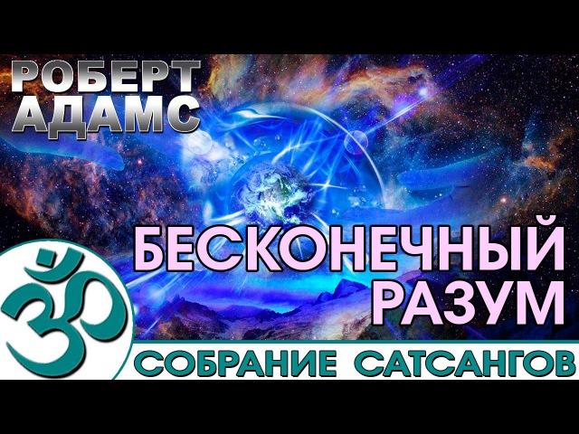 Роберт Адамс. Собрание Сатсангов - Бесконечный разум. (Аудиокнига Nikosho)а Nikosho