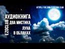 Два мистика - Луна в облаках. Аудиокнига