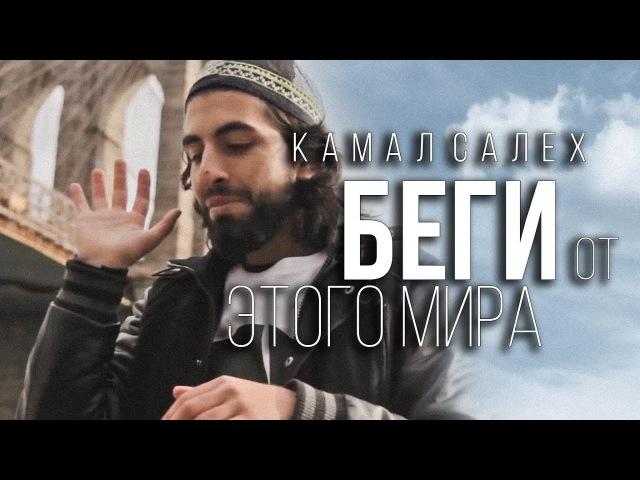 Камал Салех - Беги от этого мира (эмоционально поёт)