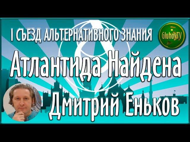Дмитрий Еньков. Атлантида Найдена!