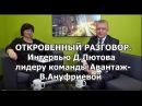 ОТКРОВЕННЫЙ РАЗГОВОР. Интервью Веры Ануфриевой с CEO BuyTime Дмитрием Лютовым.