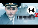 Горюнов. Корабль отстоя  2 сезон 1-4 серия (2017) мелодрама фильм сериал