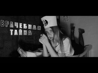 OKHOTSKIY - Врачебная тайна (NIP.Prod) (ПРЕМЬЕРА КЛИПА!)