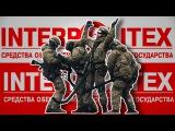 Interpolitex 2016 Спецназ Ликвидация боевиков