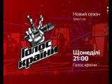 Анонс Смотрите новый сезон вокального шоу Голос страны на канале 1+1 - #ГолосКрани
