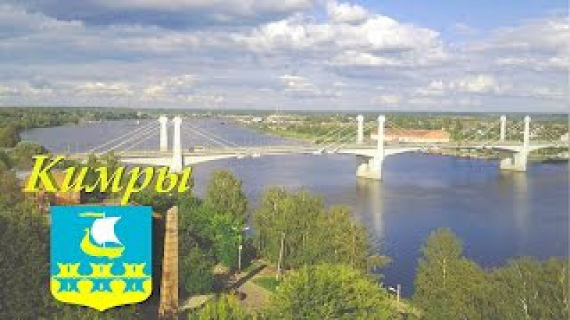 Кимры Тверская область Tverskaya obl Panorama