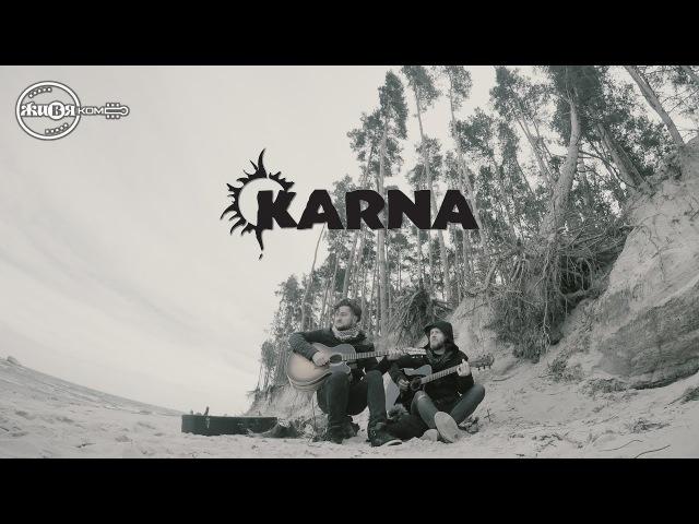 KARNA - Полтергейст ЖИВЯКом