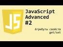 Видеоурок Javascript Advanced 2 Атрибуты свойств get set