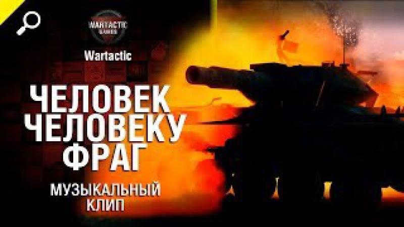 Человек человеку фраг - музыкальный клип от Студия ГРЕК и Wartactic [Монгол Шуудан]