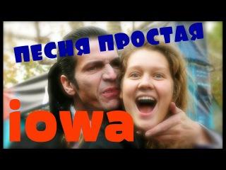 Iowa-простая песня/cover Violetta/Виолетта кавер