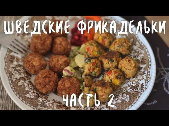 Классические фрикадельки из соевого фарша. Овощные фрикадельки как в IKEA (веган рецепты)
