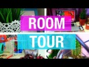 ROOM TOUR 2017 / РУМ ТУР 2017 / МОЯ КОМНАТА / ИНТЕРЬЕР / Astis Vlogs