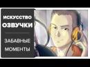 Искусство Озвучки JATMAN - Готэму нужен герой...