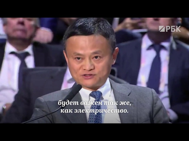 Вытеснят ли роботы людей? Основатель Alibaba Group о том, как новые технологии меняют мир (РБК)