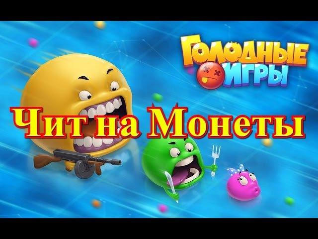 Читы на голодные игры круче агарио Скачать чит - goo.gl/fe7Tox