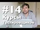 Курсы Тестировщиков Онлайн 14 Как заводить баги