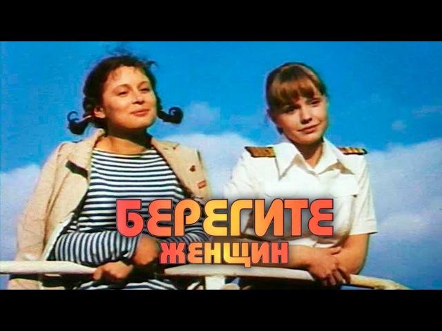 Берегите женщин (1981) смотреть онлайн | Золотая коллекция советских фильмов