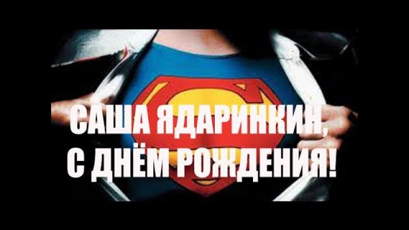 САША ЯДАРИНКИН, С ДНЁМ РОЖДЕНИЯ! РАМЗЕС-1229