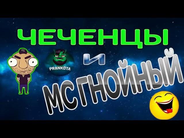 Пранкота ГНОЙНЫЙ БЕЗ ОГРАНИЧЕНИЙ СБОРКА Евгений Вольнов