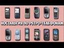 Вспоминая ретро-телефоны - МОЯ ИСТОРИЯ