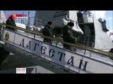 В порт Махачкалы с неофициальным визитом прибыл отряд боевых кораблей из Ирана