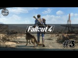 #3. Let`s play - Fallout 4.(Ух, жара. Что за..)