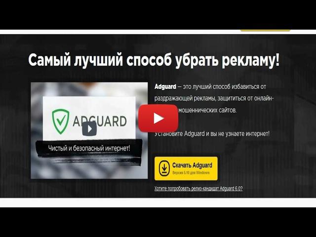НО ОАЗИС-ТВ ПРОГРАММЫ | КАК удалить рекламу - Adguard дополнение к браузеру.