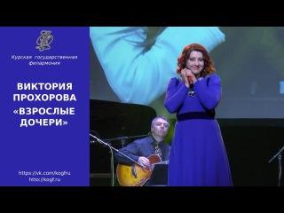 Виктория Прохорова - Взрослые дочери