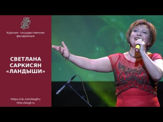 Светлана Саркисян - Ландыши