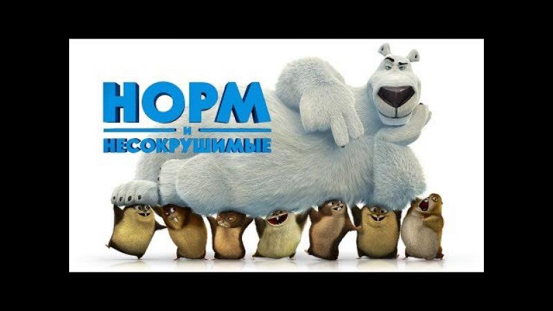 Норм и Несокрушимые / Norm of the North (2016) смотрите в HD