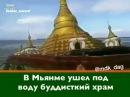Аллах наказал буддистов. В Мьянме ушел под воду буддисткий храм
