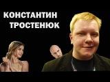 Тростенюк - Стопгейм, Чехия и Логопеды  Trostenuk  Ask a Gamer