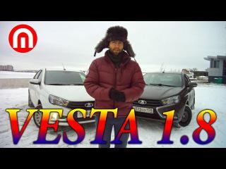 ВЕСТА 1,8 за 720 тысяч: Тест Драйв!