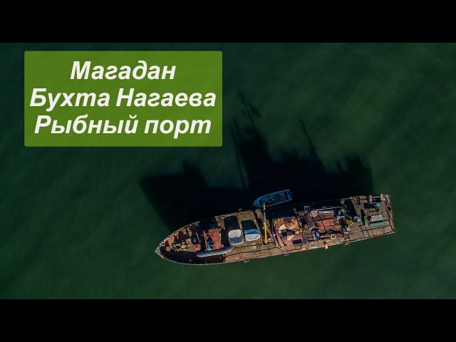Магадан. Рыбный порт. 2016