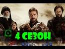 Сериал «Воскресший Эртугрул» 4 сезон 92 серия АНОНС и дата выхода, продолжение, и...