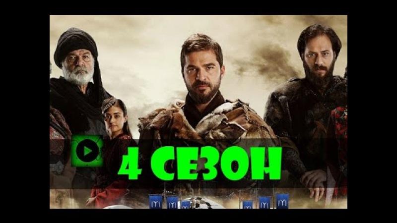 Сериал «Воскресший Эртугрул» 4 сезон (92 серия) АНОНС и дата выхода, продолжение, и...