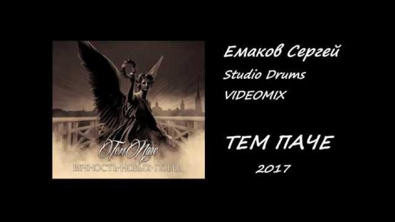 Ермаков Сергей(Тем Паче)-Studio DrumCam Videomix