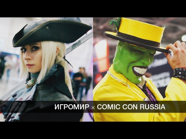 Игромир × Comic Con Russia (2017)