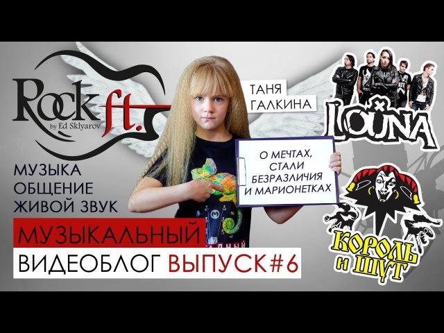 ROCKFEAT 6 - ТАНЯ ГАЛКИНА (МАLAЯ) | LOUNA - СЕРДЦА ИЗ СТАЛИ | КИШ - МАРИОНЕТКИ