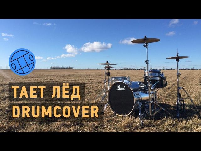 Грибы - Тает Лёд (Daniil Svetlov Drumcover) » Freewka.com - Смотреть онлайн в хорощем качестве