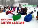 Испытание надувных шезлонгов СНЕГОМ и ДЕТЬМИ (Winter Fest 2017 Харьков)