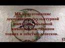 Рецепт приготовления декоративно скульптурной массы Рисуем мастихином