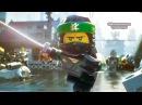 Лего Ниндзяго Фильм - Русский Трейлер 2017