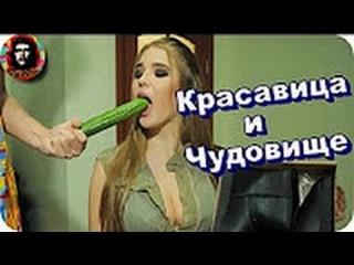 Красавица и чудовище. Большая куча Российских Приколов для взрослых 248