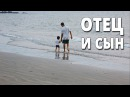 Притча Крайон Отец и Сын Мастерская Екатерины Серватович
